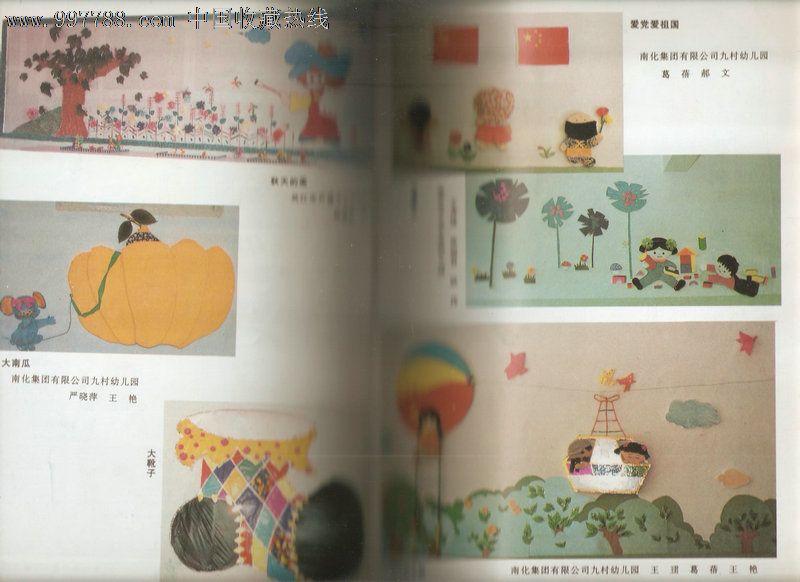 幼儿园墙饰设计与制作