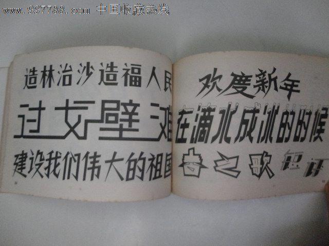 美术字写法(横翻32开)宋体图片