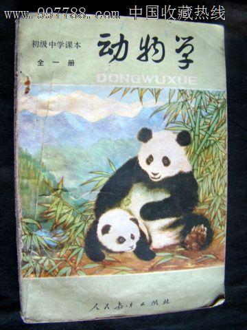 初级中学课本(动物学)全一册