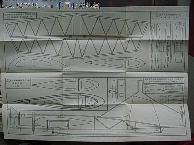线操纵特技模型飞机——少年科技活动丛书_第2张_7788收藏__中国收藏
