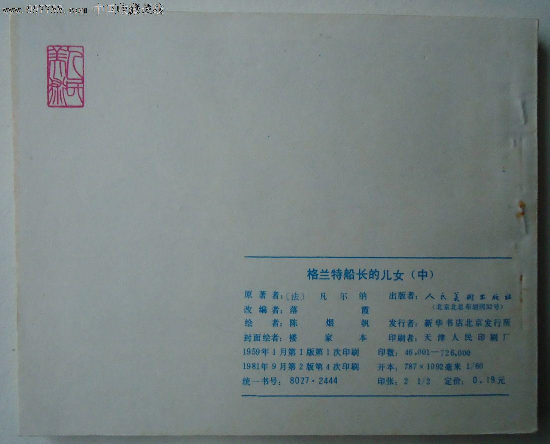 格兰特船长的儿女【军中绿花】_第4张_7788收藏__中国收藏热线