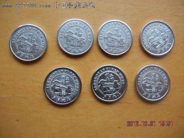 三国演义人物(贝贝玩具币)