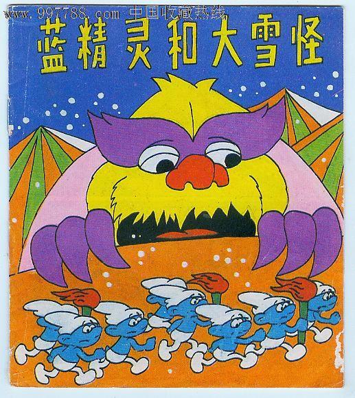 蓝精灵和大雪怪(蓝精灵系列)-价格:35.0000元-se14408865-连环画/小人书-零售-7788收藏__收藏热线