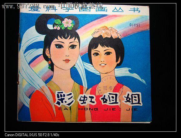 彩虹姐姐(爱科学图画丛书)-连环画/小人书--se-零售