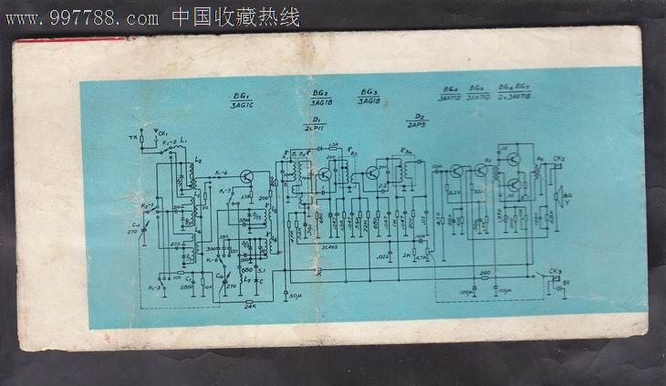 红灯7管3波段晶体管收音机说明书【2701型】