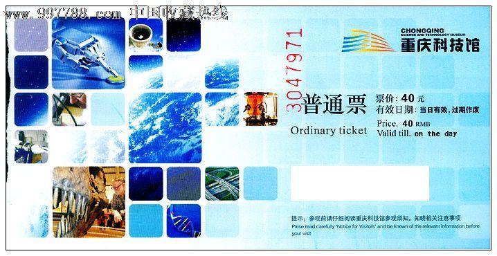 重庆科技馆门票团_重庆科技馆-旅游景点门票--se14435965-零售-7788收藏