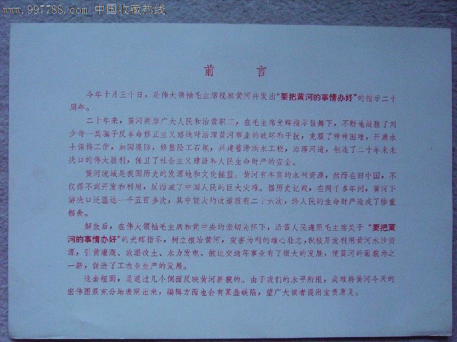 前言【强民文化活动收藏】图片