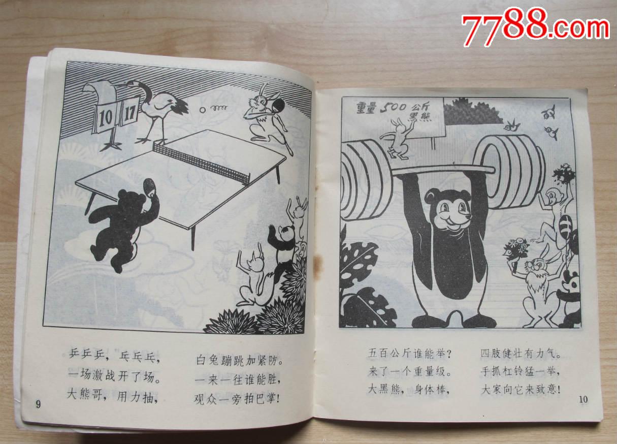动物运动会_连环画/小人书_21号邻居【7788收藏__中国