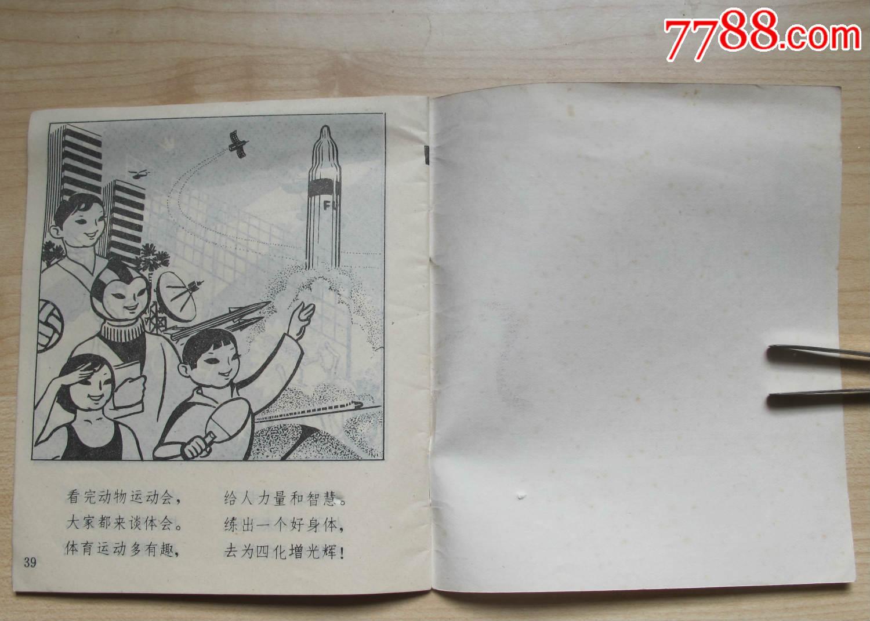 动物运动会_连环画/小人书