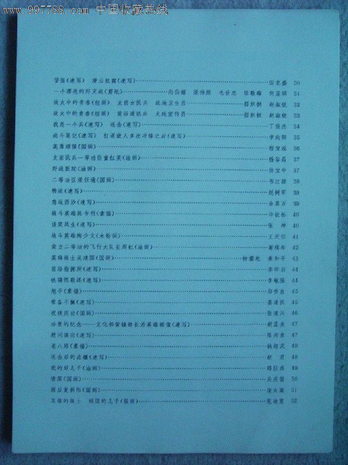 目录(2)【强民文化活动收藏】图片