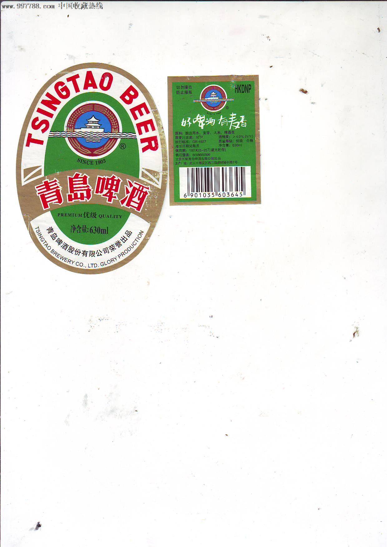 青岛啤酒-酒标--se14444366-零售-7788收藏__中国收藏