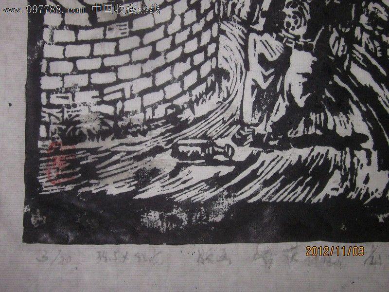 亢珑原版黑白木刻版画-----喜获丰收_价格300元【农家宝文斋】_第2张