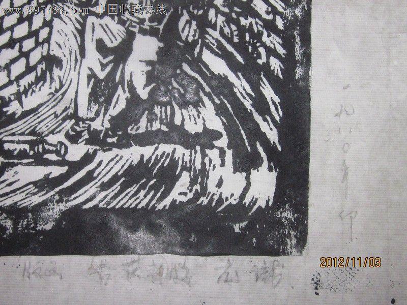 亢珑原版黑白木刻版画-----喜获丰收