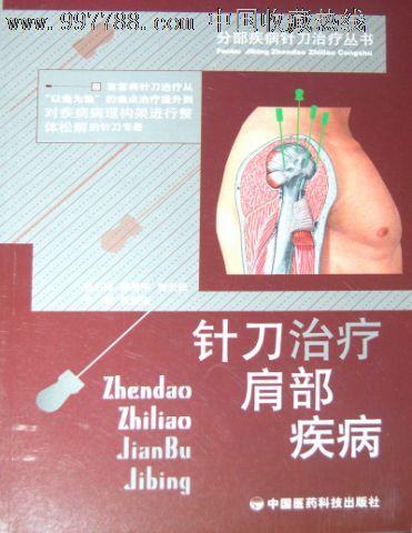 下篇详细介绍了肩部软组织损伤