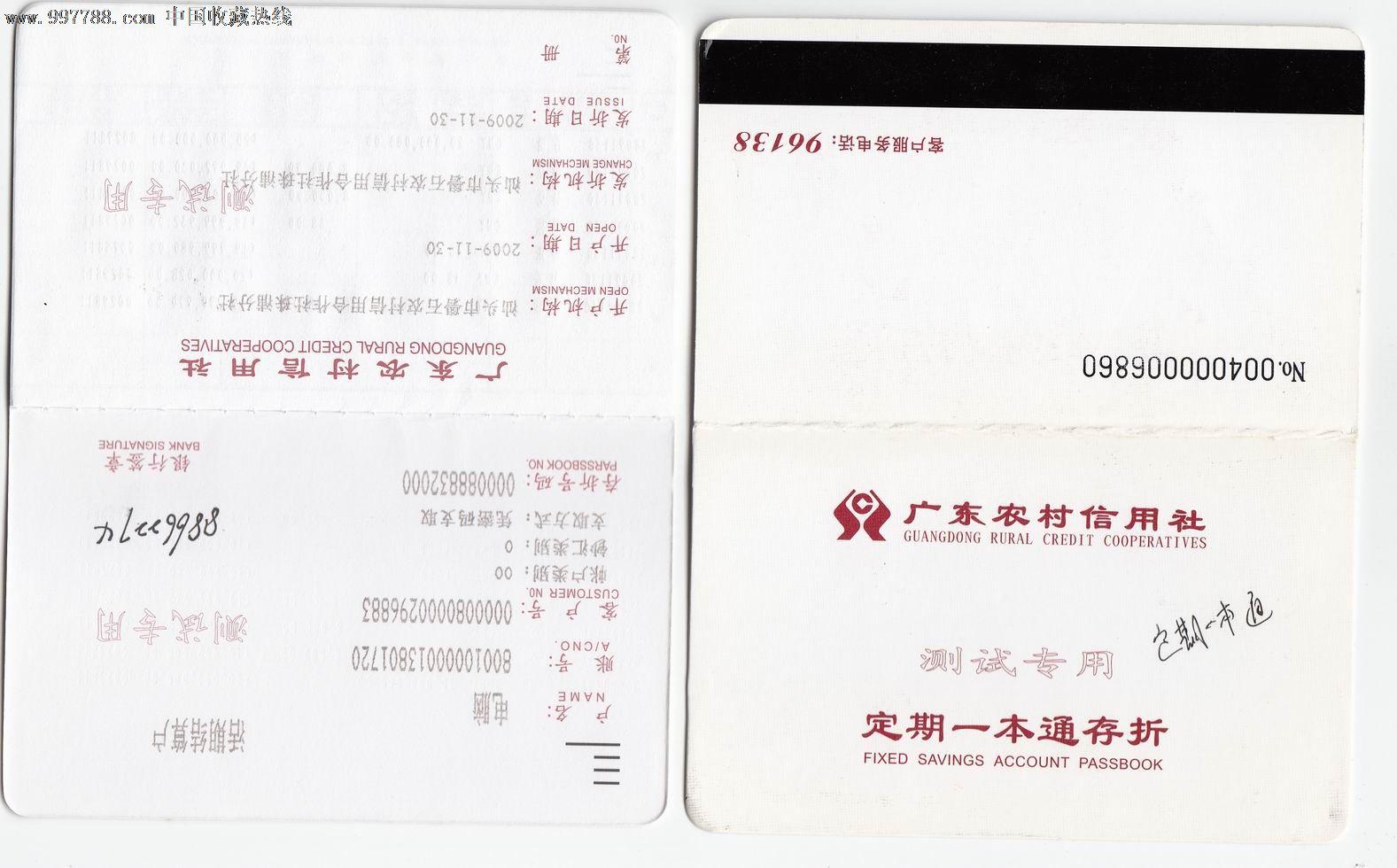 广东农村信用社---定期一本通存折--测试专用