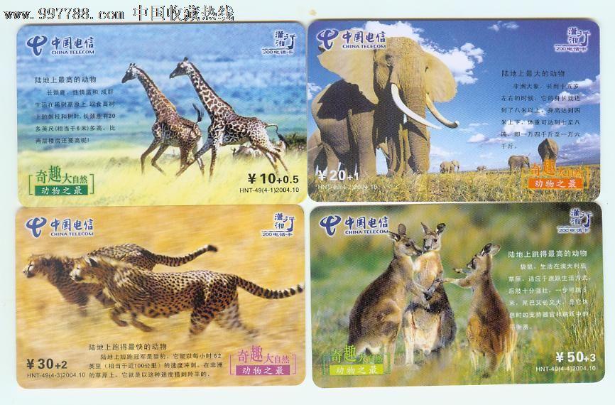 奇趣大自然-动物之最,4全,湖南电信,hnt-49_价格6.
