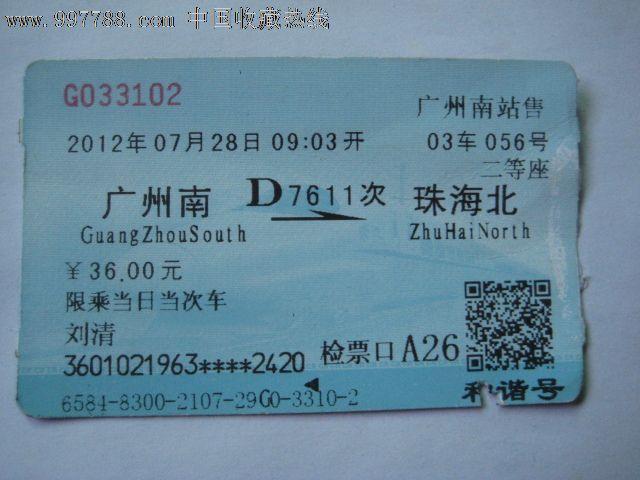 d7611广州南---珠海北