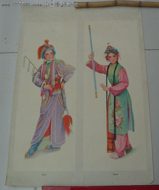 《京剧人物》四条屏