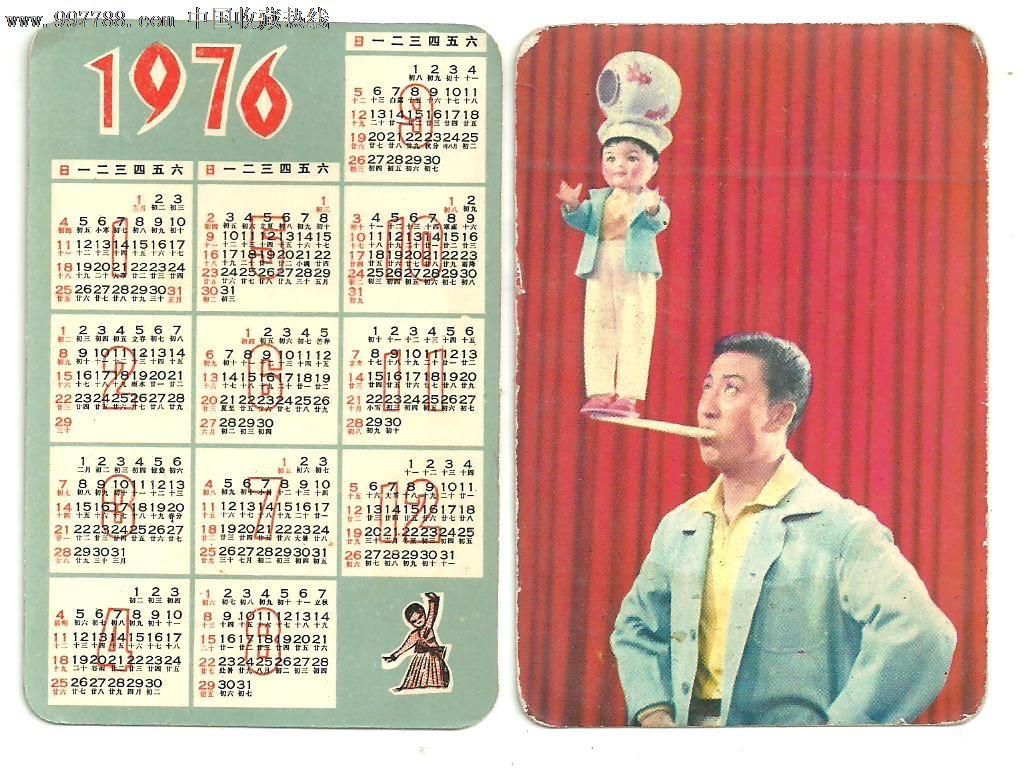 1976年文革时期年历卡-杂技_价格5.图片