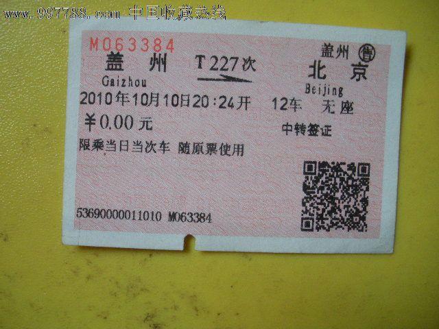 盖州---北京,t227