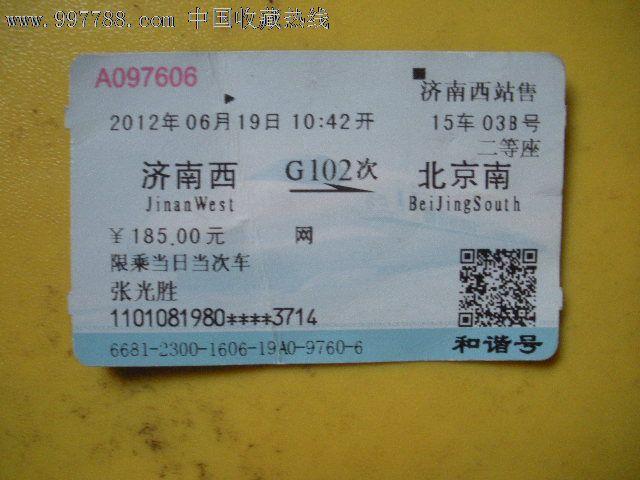 济南车票_济南西---北京南,g102