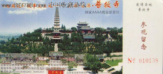 中国山西永济普救寺-旅游景点门票--se14487429-零售