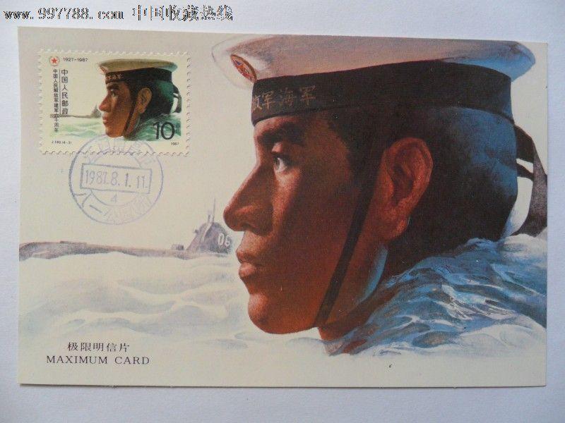 j140中国人民解放军建军六十周年极限明信片四枚一套_议价_第5张_7788