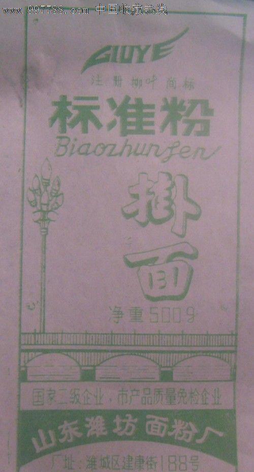 东风桥图=====挂面豆沙=====潍坊山东面粉厂奶油色商标怎么调图片