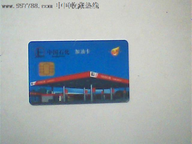 中国石化ic加油卡,右上角油滴标,8品有轻划痕_价格2.