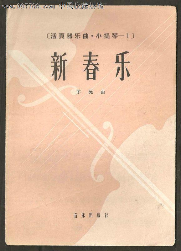 活页器乐曲·小提琴--1:新春乐图片