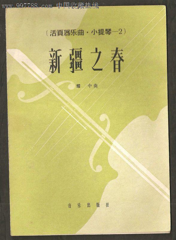 活页器乐曲·小提琴--2:新疆之春_歌曲/歌谱_二手书店图片