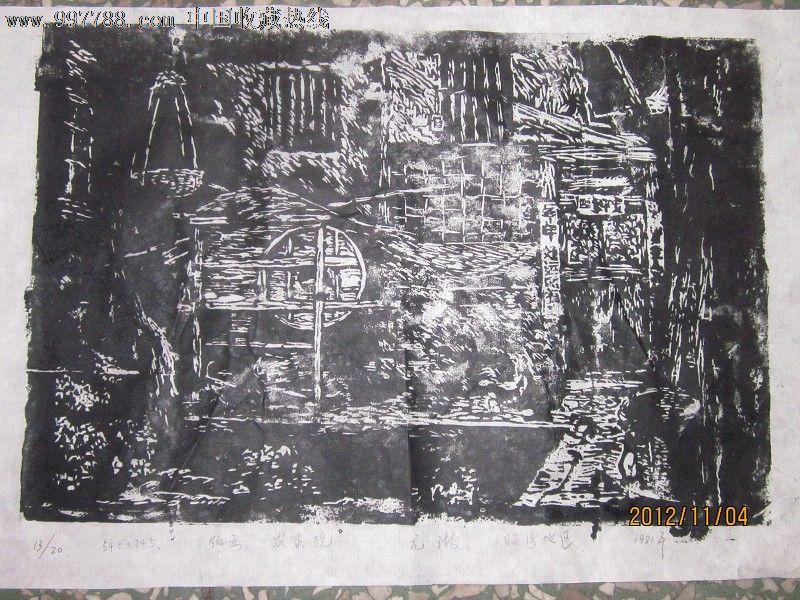 亢珑原版黑白木刻版画-----农家院