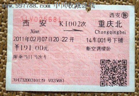 西安到重庆北,k1002次