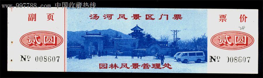 辽宁省-24.辽阳汤河风景区门票