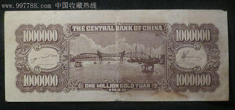 民国三十八年中*银行金圆券壹佰万圆/100万元一枚