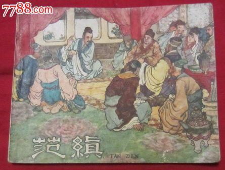 飘茵落溷 - 西部落叶 - 《西部落叶》· 余文博客