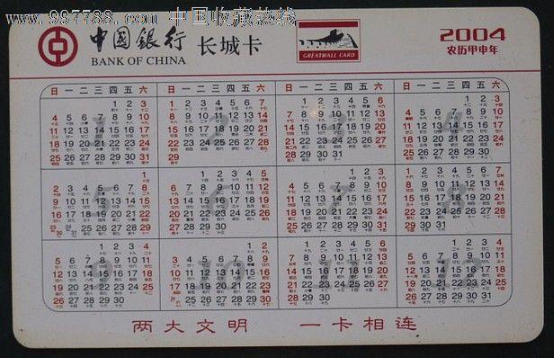 中行2004年年历卡图片