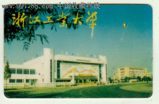 浙江工业大学校园卡