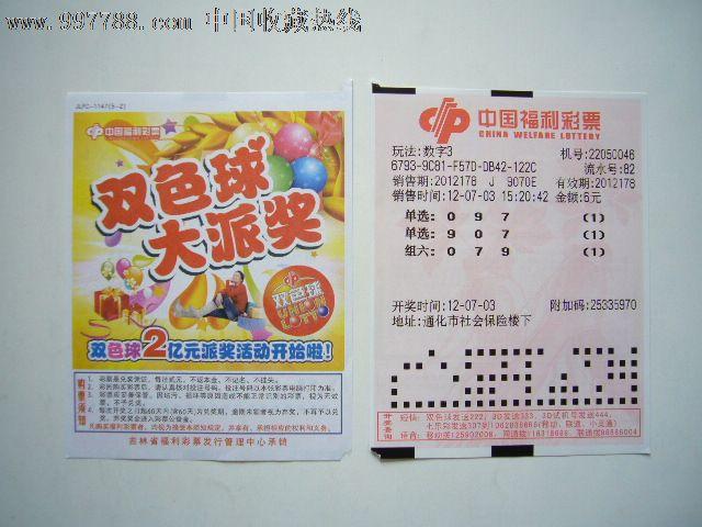 中国福利彩票:双色球大派奖(5-2)人参版