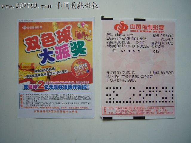 中国福利彩票:双色球大派奖(5-5)人参版