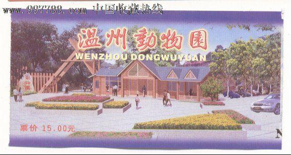温州动物园_旅游景点门票_海南收藏【7788收藏__中国
