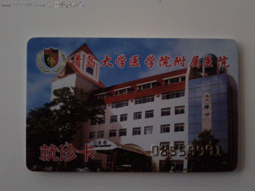 青岛大学医学院附属医院就诊卡