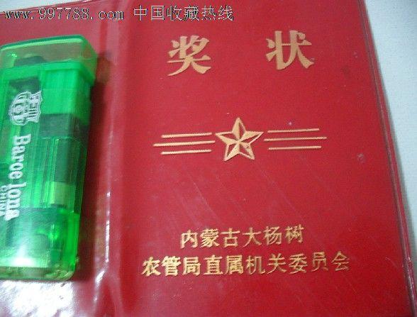 内蒙古大杨树农管局奖状