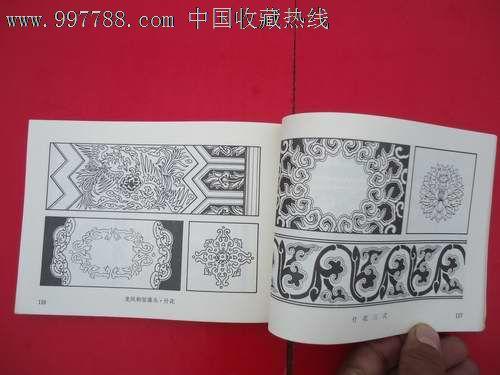 中国古建筑彩绘纹样