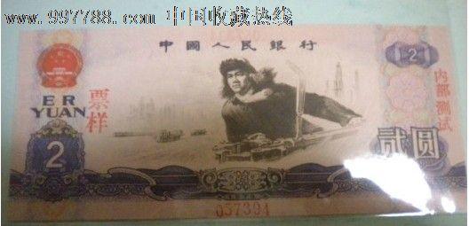 第三版人民币未发行钞王进喜内*票样acca电子版最新教材图片