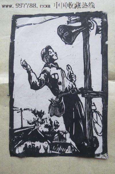 品种: 版画原作-版画原作 属性: 其他版画原作,,木刻,,人物,,60-66年