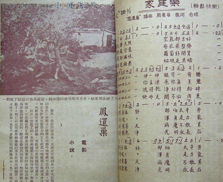 民国影星周曼华主演《凤还巢》电影小说/全本剧照
