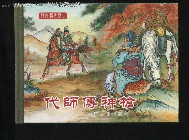 杨家将前传【代师传神枪】-se14613247-连环画/小人书图片