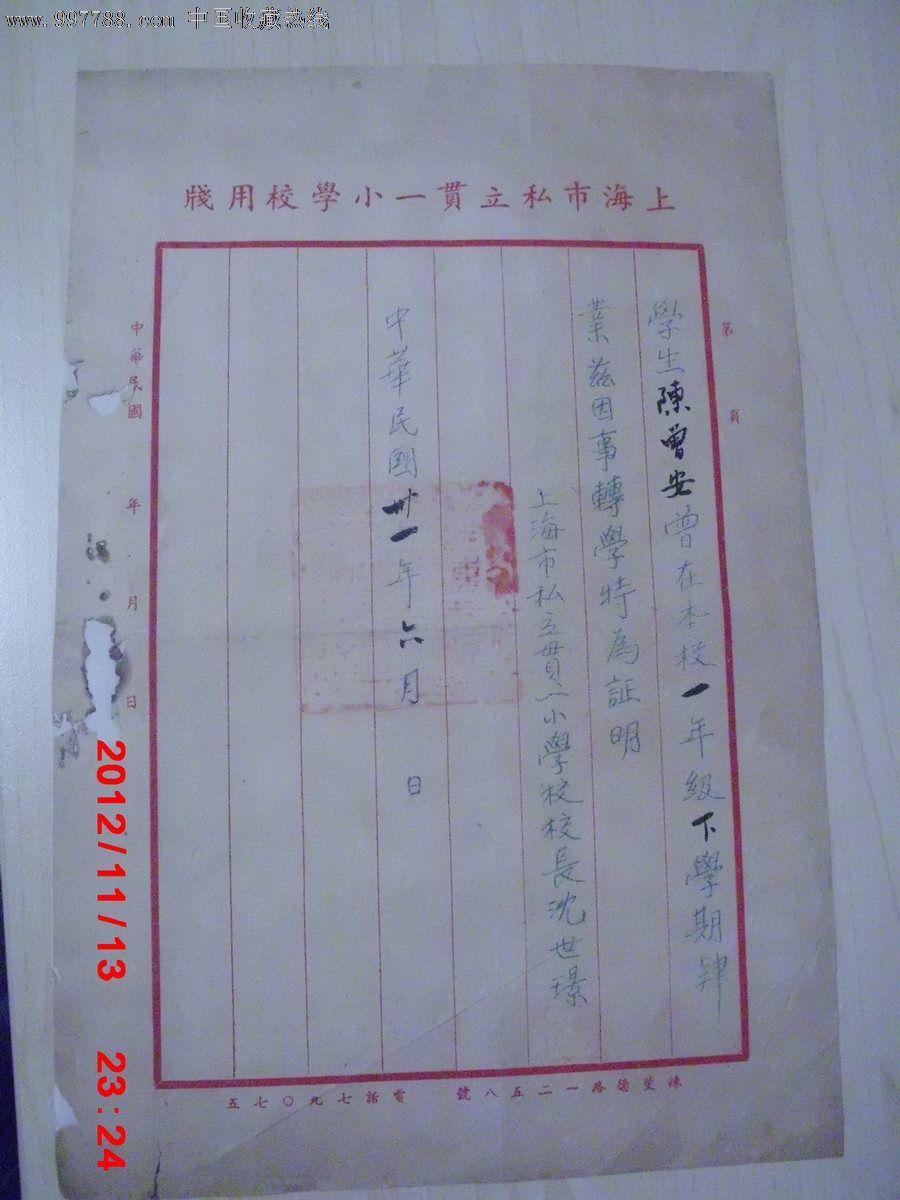民国31年上海市私立贯一小学生于证明一张,毕转学教育中小学感恩丹图片