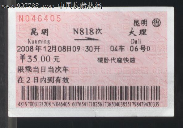 昆明至大理旧火车票